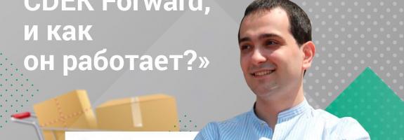 Что такое CDEK Forward, и как он работает? 🛍Прямой эфир сегодня в 11.00 по Мск