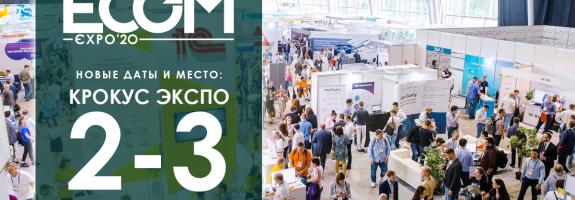 CDEK FORWARD участвует на выставке  ECOM Expo'20 в Москве с 2 по 3 сентября