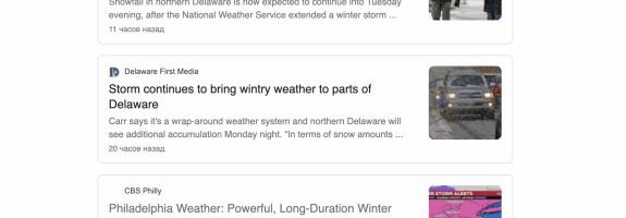 Погодные условия на складе в США, Ньюарк, Дэлавер.