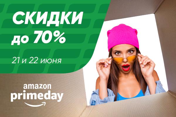 Закрытая распродажа Amazon Prime Day 21 и 22 июня!